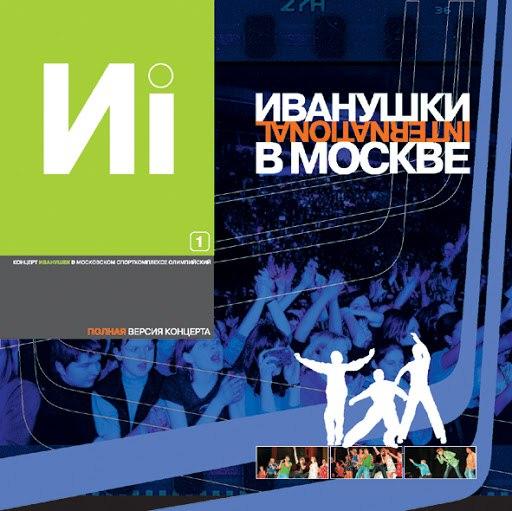 Иванушки International альбом Иванушки в Москве (Live)