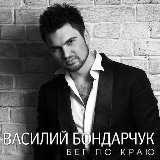 Бондарчук альбом Бег по краю