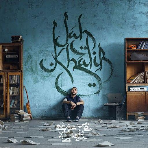 Jah Khalib альбом Если Че Я Баха