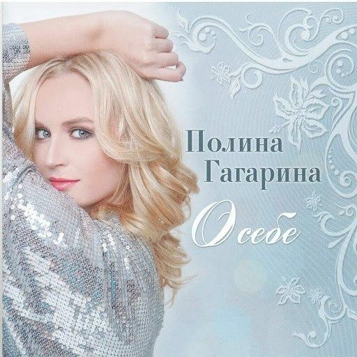 Полина Гагарина album О себе