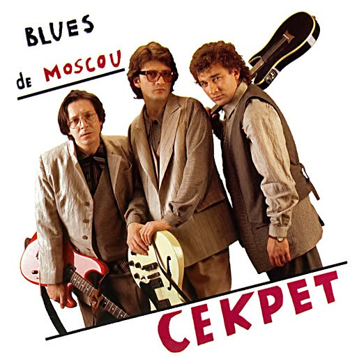 Секрет альбом Blues de Moscou
