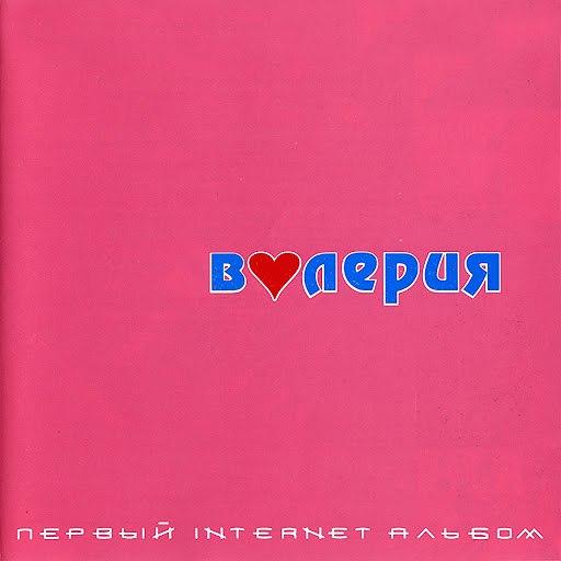 Валерия альбом Первый Internet альбом