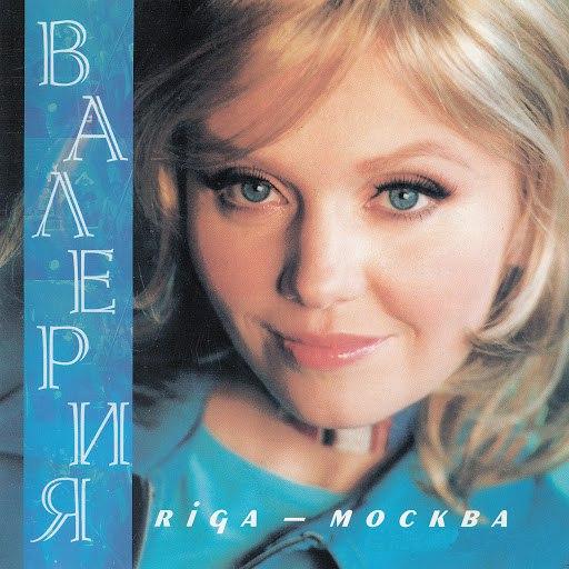 Валерия альбом Рига - Москва