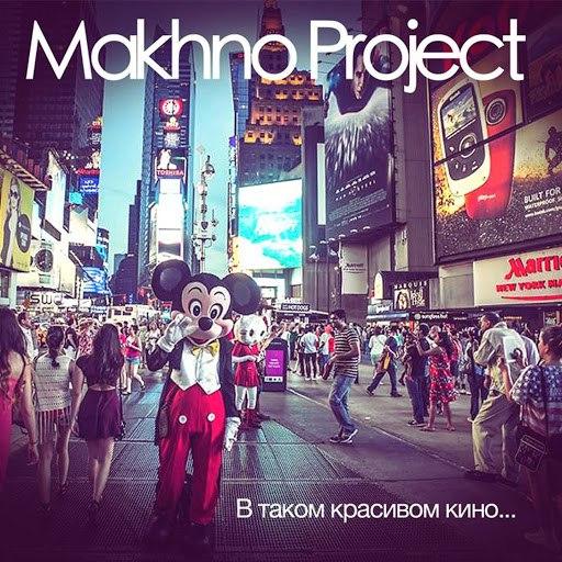 Makhno Project альбом В таком красивом кино