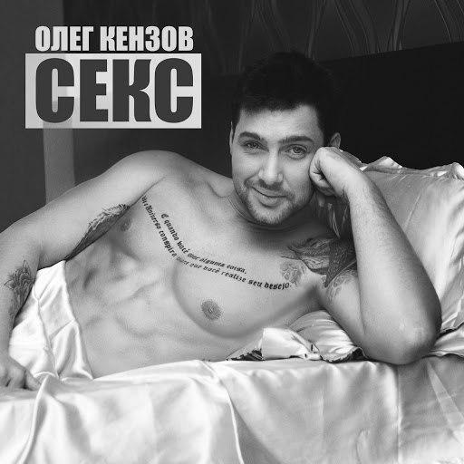 Олег Кензов альбом Секс