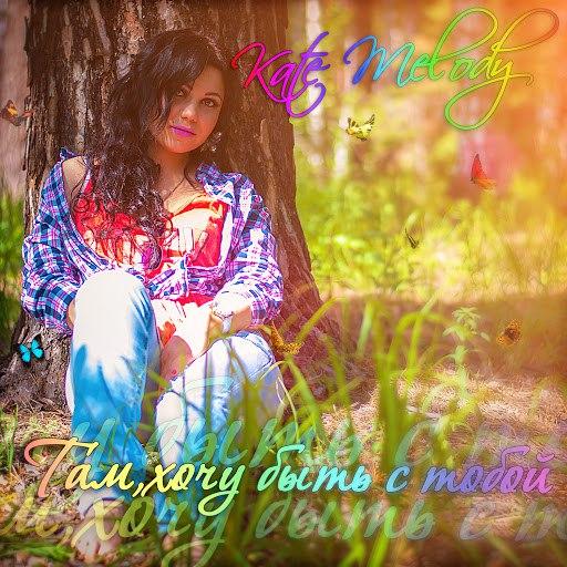 K.Melody альбом Там, хочу быть с тобой