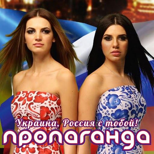 Пропаганда альбом Украина, Россия с тобой!