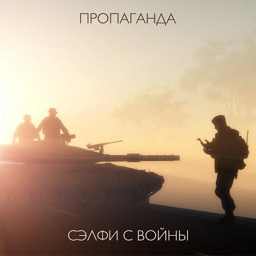Пропаганда альбом Сэлфи с войны