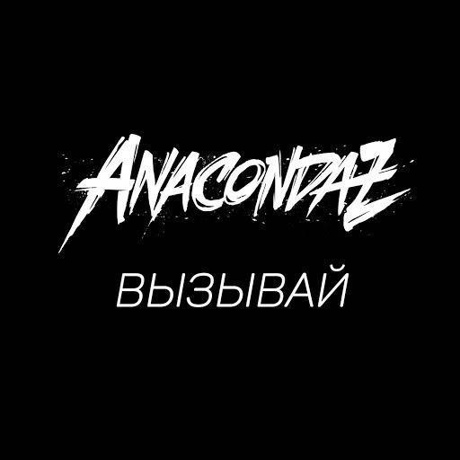 Anacondaz альбом Вызывай