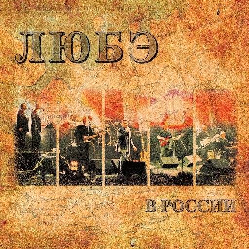Любэ альбом ЛЮБЭ в России