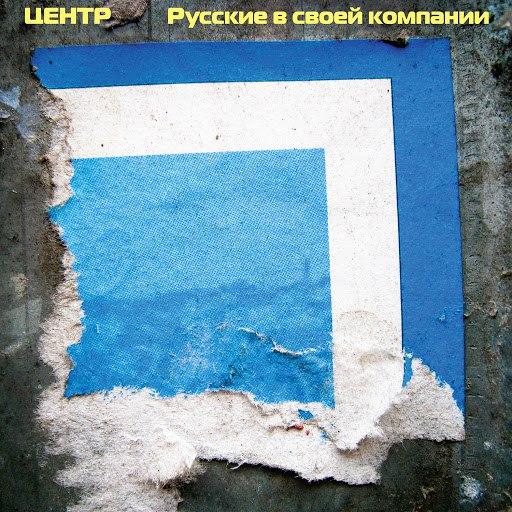 Центр альбом Русские В Своей Компании