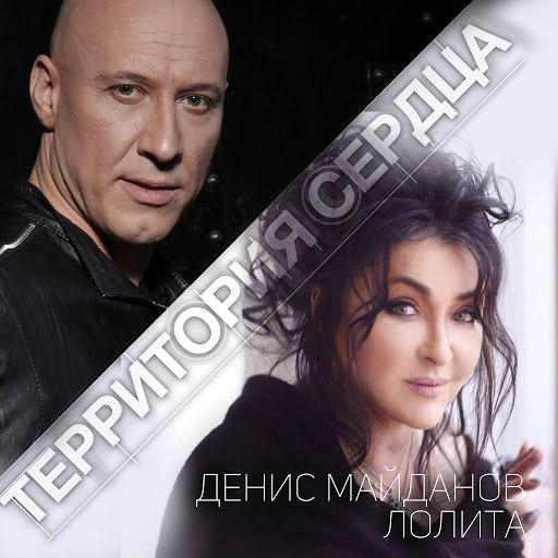 Денис Майданов альбом Территория сердца