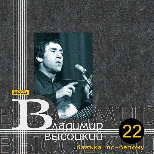 Владимир Высоцкий альбом Банька по-белому
