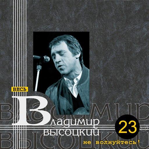 Владимир Высоцкий альбом Не волнуйтесь