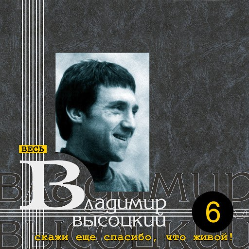 Владимир Высоцкий альбом Скажи еще спасибо, что - живой!