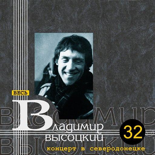 Владимир Высоцкий альбом Концерт в Северодонецке