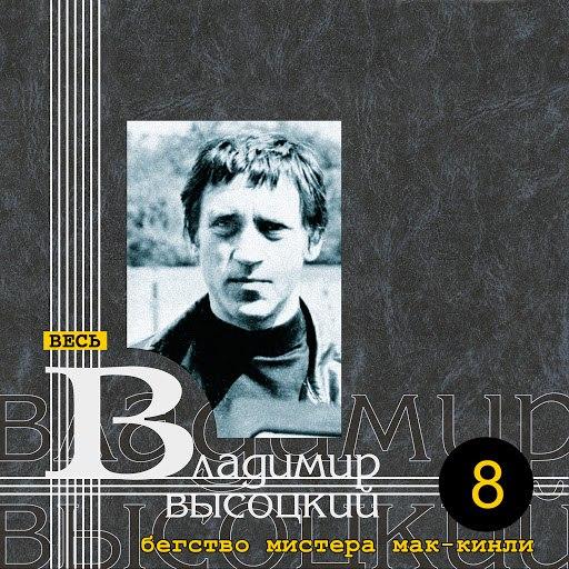 Владимир Высоцкий альбом Бегство мистера Мак-Кинли
