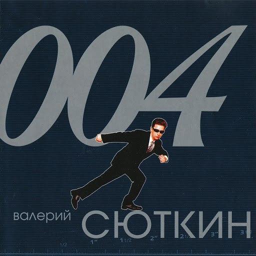 Валерий Сюткин альбом 004