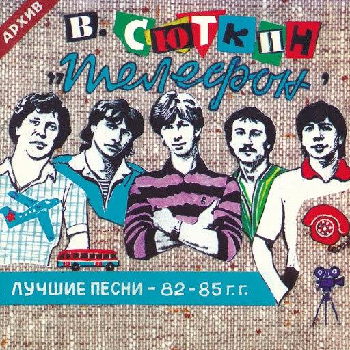 Валерий Сюткин альбом Лучшие песни 82-85 год (feat. Телефон)