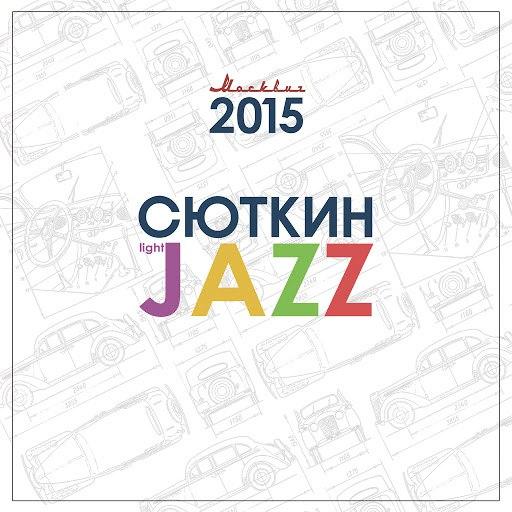 Валерий Сюткин альбом Москвич 2015