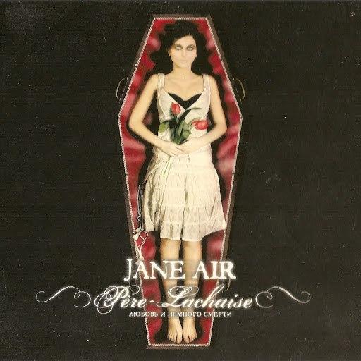 Jane Air альбом Père-Lachaise (Любовь и немного смерти)
