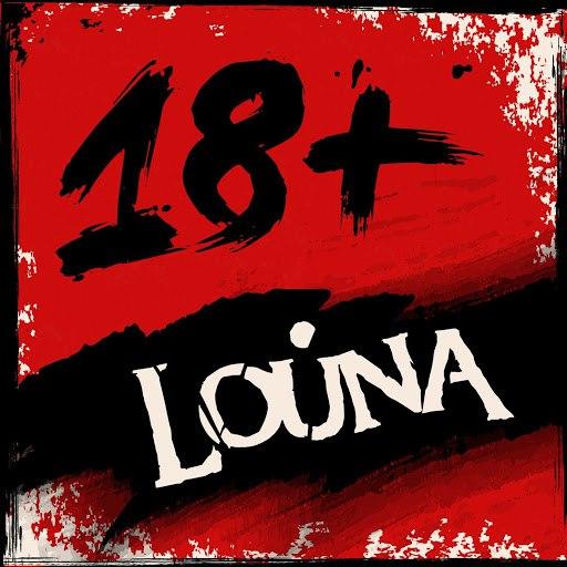 Louna альбом 18+