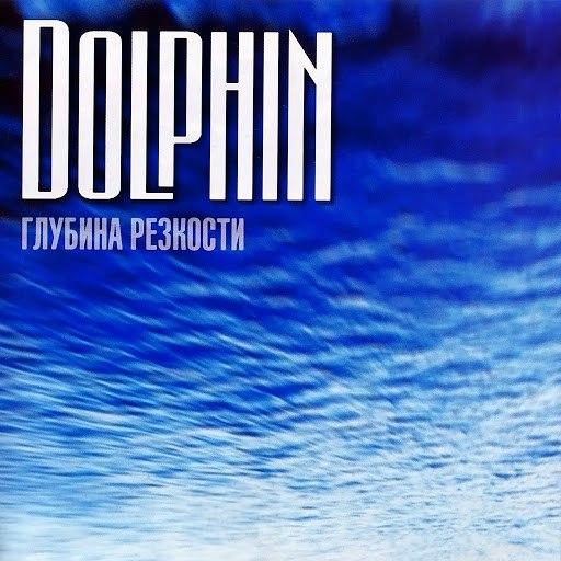 Дельфин альбом Глубина резкости