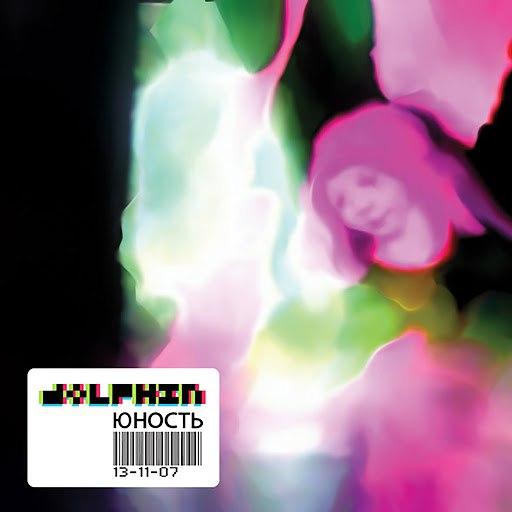 Дельфин альбом Юность