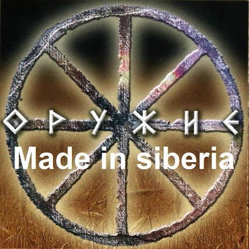 Калинов Мост альбом Оружие (Made In Siberia)