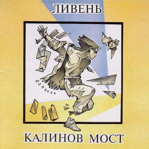 Калинов Мост альбом Ливень