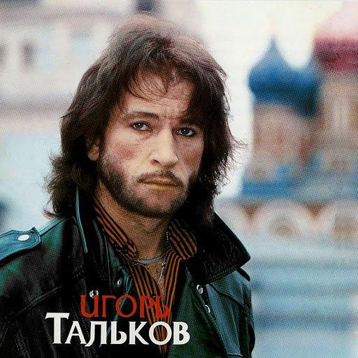 Игорь Тальков альбом Призвание