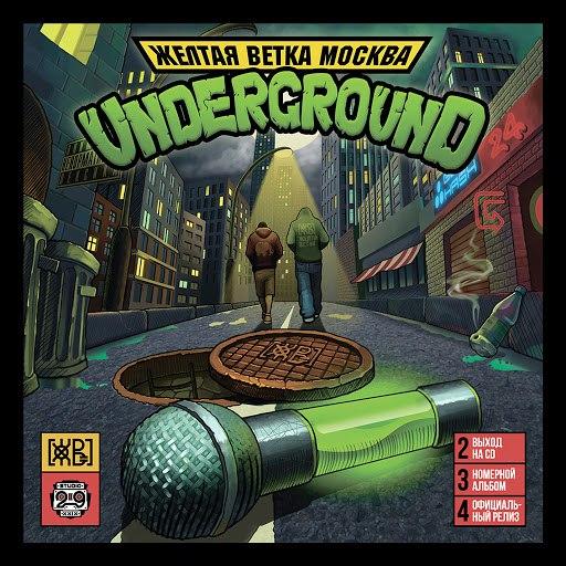 желтая ветка альбом Underground