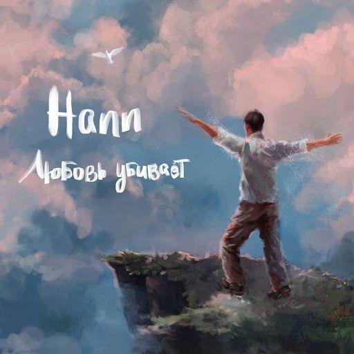 Hann альбом Любовь убивает