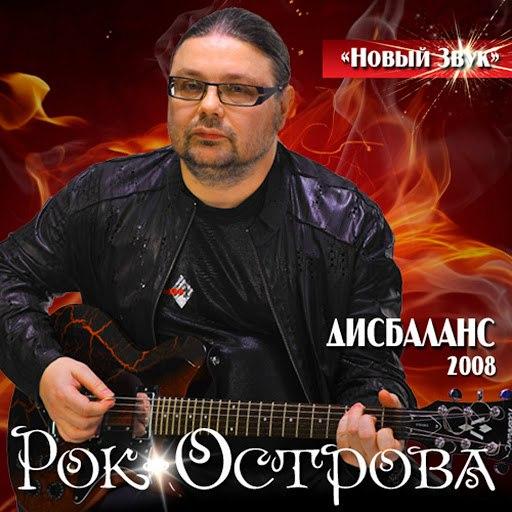 """Рок-Острова альбом Дисбаланс (Серия """"Новый звук"""")"""