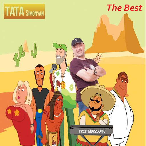 Tata Simonyan альбом The Best