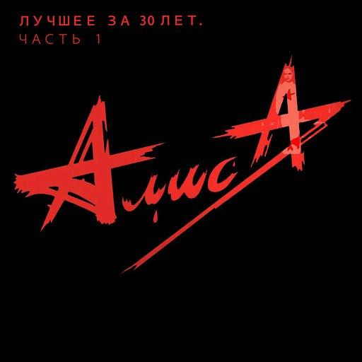 Алиса альбом Лучшее за 30 лет. Часть 1 (Deluxe)