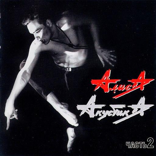Алиса альбом Акустика. Часть 2