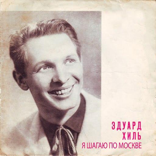 Эдуард Хиль альбом Я шагаю по Москве