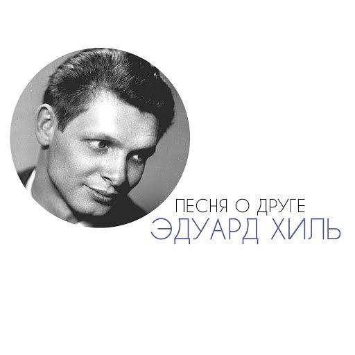 Эдуард Хиль альбом Песня О Друге