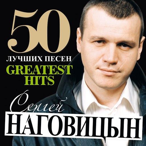 Сергей Наговицын альбом 50 Лучших Песен (Большая Коллекция Шансона)
