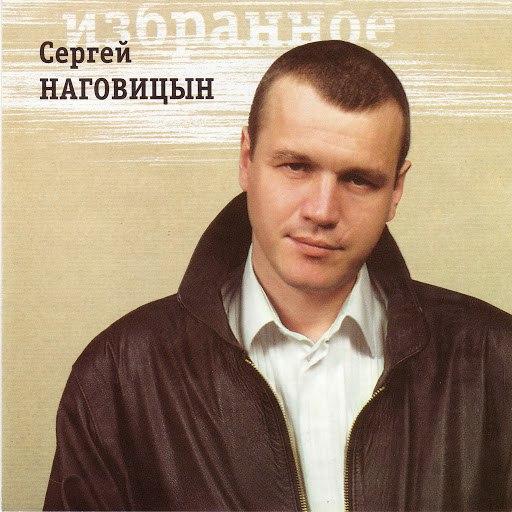 Сергей Наговицын альбом Избранное