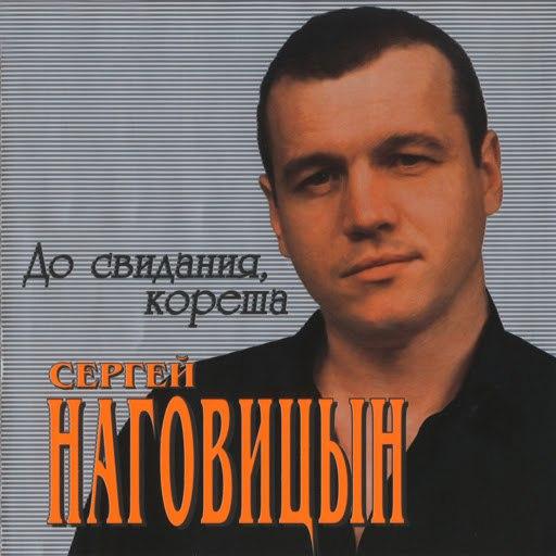 Сергей Наговицын альбом До свидания, кореша