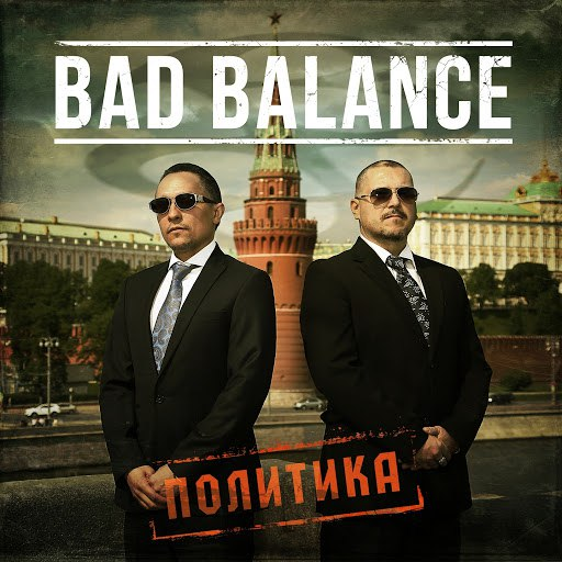 Bad Balance альбом Политика