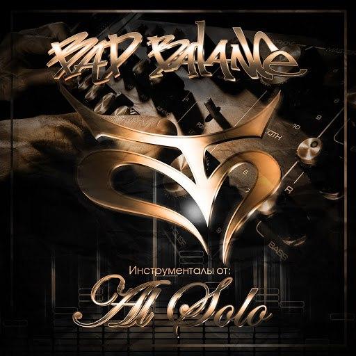 Bad Balance альбом Инструменталы от Al Solo