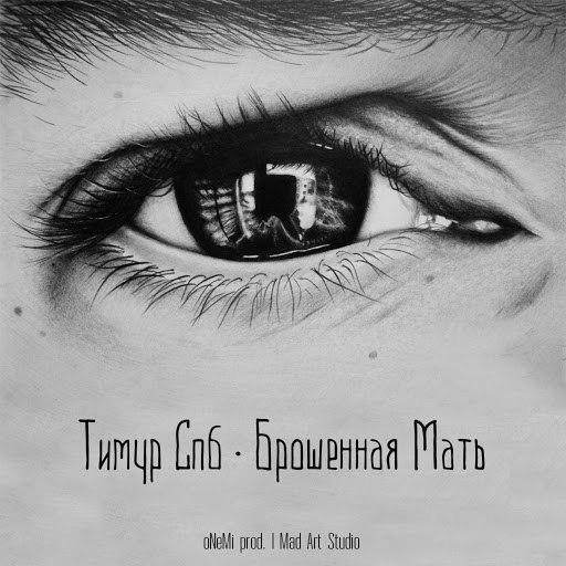Тимур Спб альбом Брошенная мать