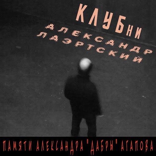 Александр Лаэртский альбом КЛУБни