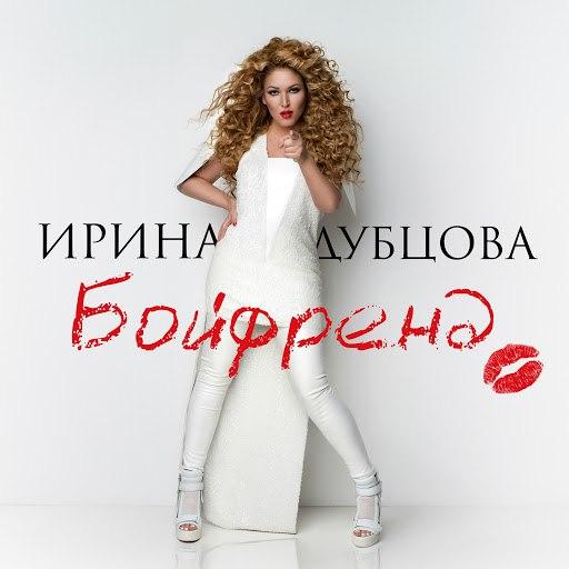 Ирина Дубцова альбом Бойфренд