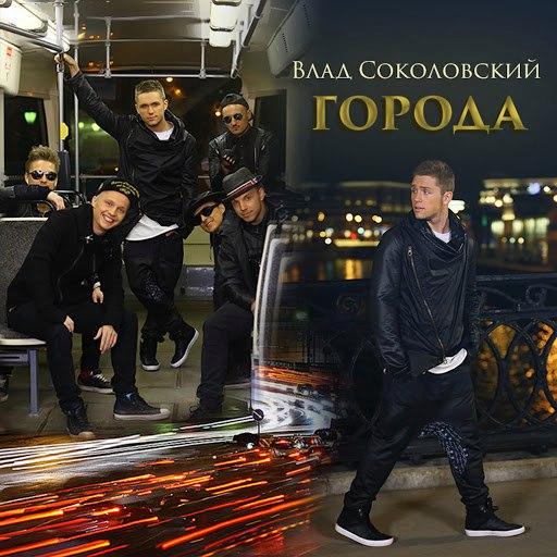 Влад Соколовский альбом Города