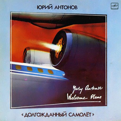 Юрий Антонов альбом Долгожданный самолет