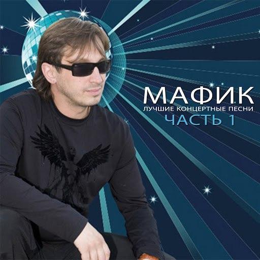 Мафик альбом Лучшие концертные песни, Часть 1